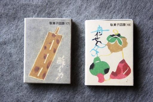 さかぐち(駄菓子図譜) ⑤