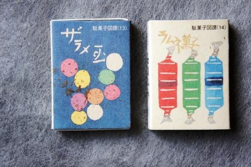 さかぐち(駄菓子図譜) ③
