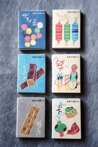 さかぐち(駄菓子図譜) ①