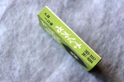 さかぐち(東京のおもちゃ) ③