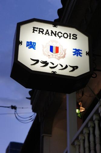 フランソア ④