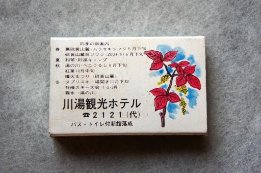川湯観光ホテル ②