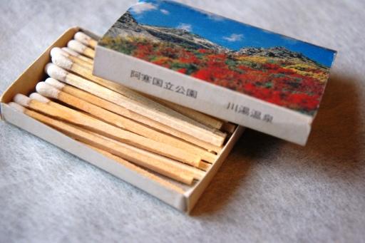 川湯観光ホテル ③