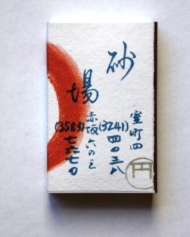 赤坂砂場(H25.1月) ②