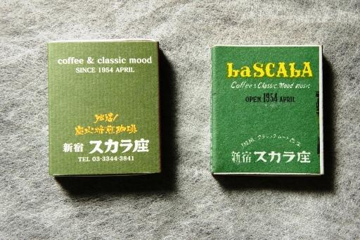 スカラ座②-2