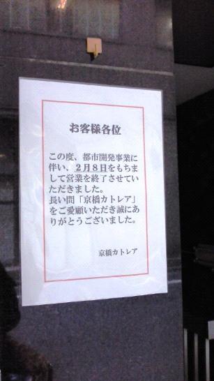 京橋カトレア・お知らせ