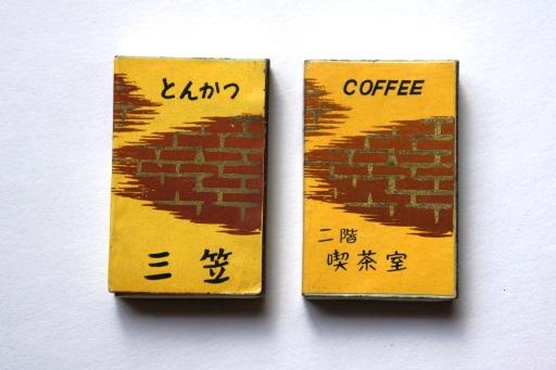 テンプレート(月見/新竹堂) ②