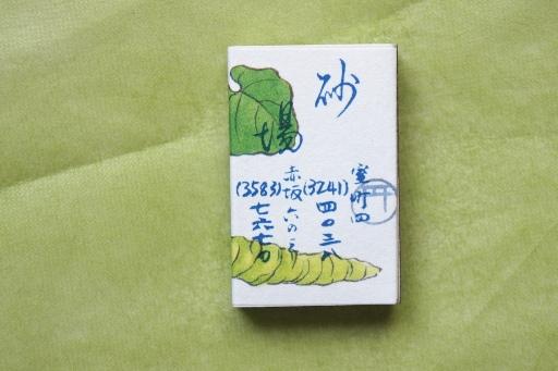 室町砂場(H25.4月) ②
