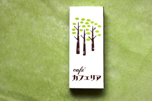 カフェリア/くりの樹 ①