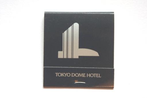 東京ドームホテル 新 ①