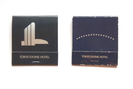 東京ドームホテル 新旧 ②