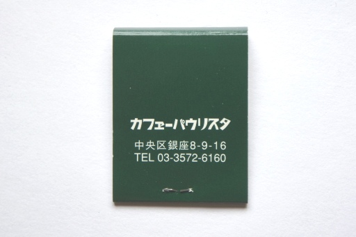 カフェーパウリスタ ②