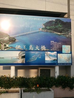3伊王島大橋