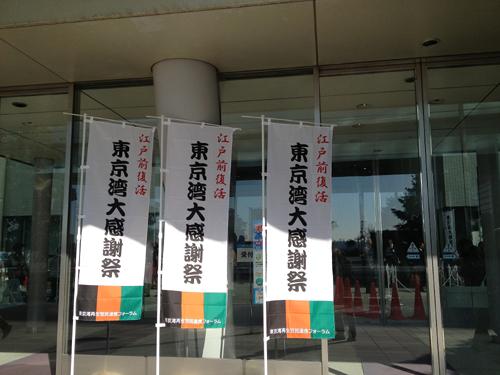 20131124東京湾大感謝祭2