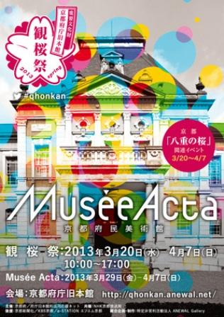 flyer_Musee-Acta2013.jpg