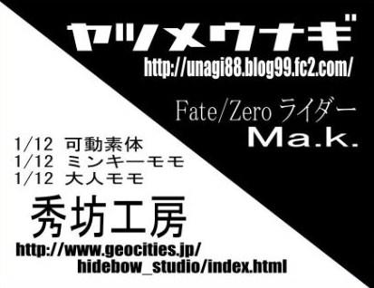 ワンフェス2012sカットブログ用