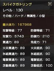 召喚物(1MCC)