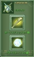 131229BNミッション-2