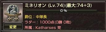 140129家門Lv.74