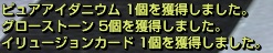 140207金庫(イリュージョン)