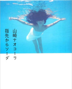 山崎ナオコーラ「指先からソーダ」