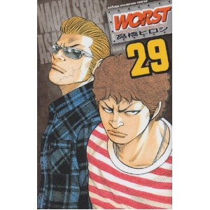 高橋ヒロシ「WORST」28〜29