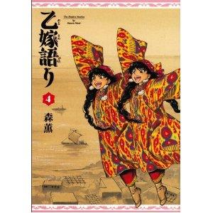 森薫「乙嫁語り」4