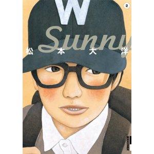 松本大洋「SUNNY」2
