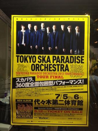 東京スカパラダイスオーケストラのライブ