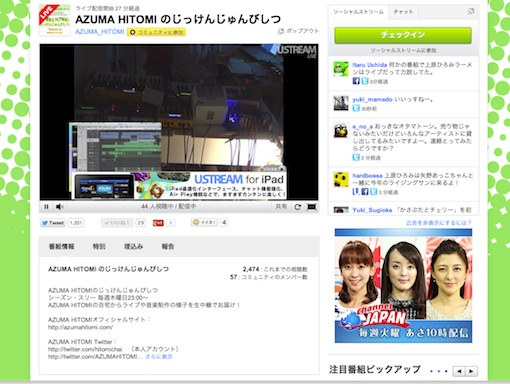 AZUMA HITOMI のじっけんじゅんびしつ