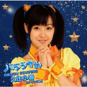 月島きらり starring 久住小春(モーニング娘。)「バラライカ」