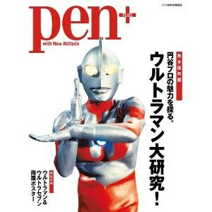 Pen+(ペン・プラス) 円谷プロの魅力を探る。 ウルトラマン大研究! 2012年 4:13号 別冊