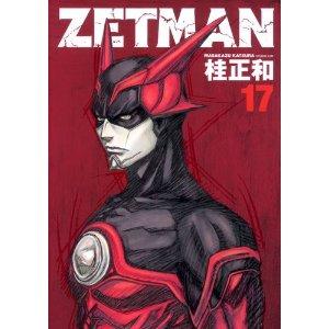 桂正和「ZETMAN」