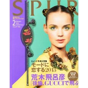 「SPUR」2月号