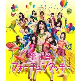 AKB48「恋するフォーチューンクッキー」