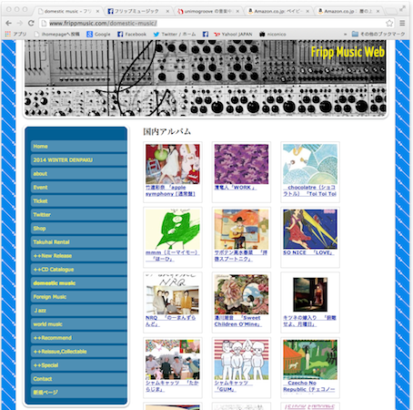 fripp music web