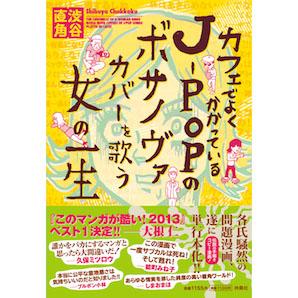 渋谷直角「カフェでよくかかってる J-POP のボサノヴァカバーを歌う女の一生」