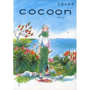 今日マチ子「COCOON」