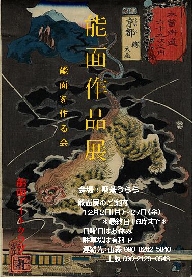 2013うらら能面作品展1