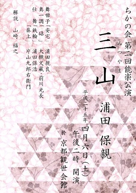 三山オモテ (453x640)