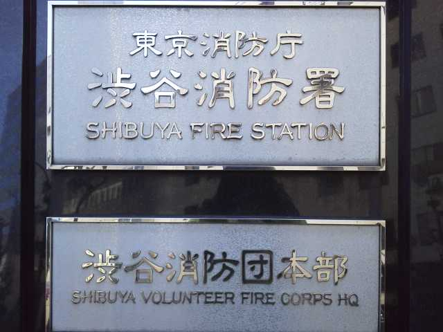 渋谷消防署
