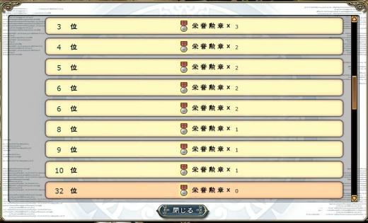 第四回大戦結果2