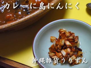 沖縄,島にんにく,料理