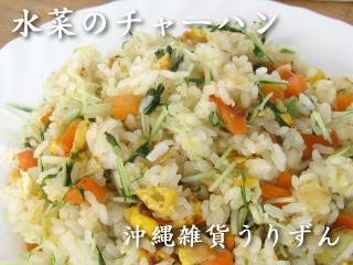 水菜,料理,京菜