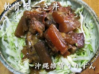 沖縄,料理,軟骨,そーき