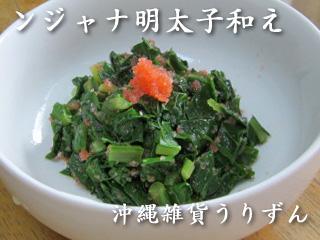 沖縄,料理,苦菜,んじゃな