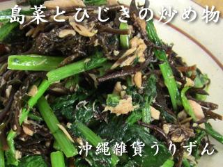 島菜,ひじき,沖縄,料理