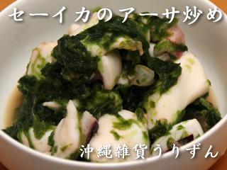沖縄,料理,セーイカ,あおさ,アーサ