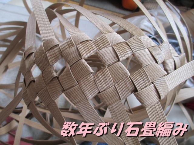 石畳編み2013,4,2