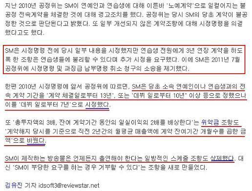 0816한국일보_공정위